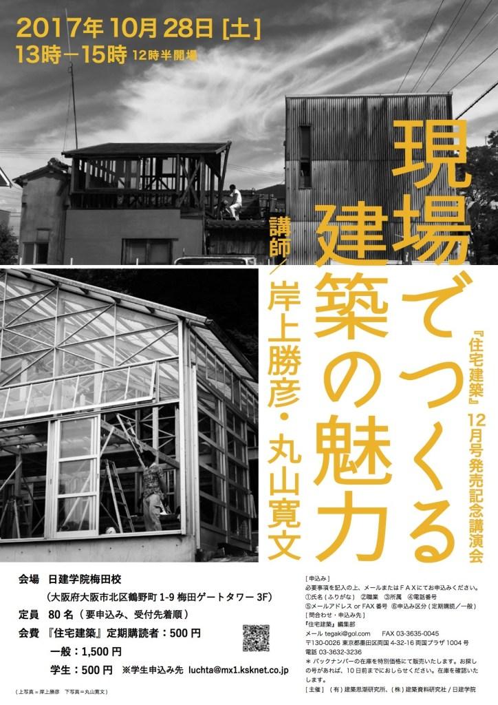 住宅建築発売記念講演会